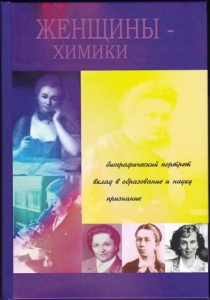 New book on female chemists: paths to education and professional activity of women in different countries and in Russia