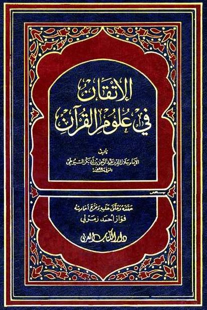 Suyuti, al-Itqan fi `Ulum al-Qur'an