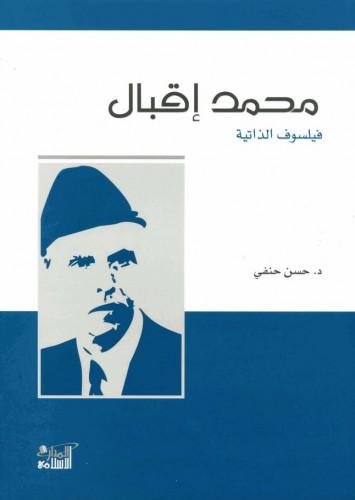 حسن حنفي، محمد إقبال فيلسوف الذاتية، المدار الاسلامي، 2009