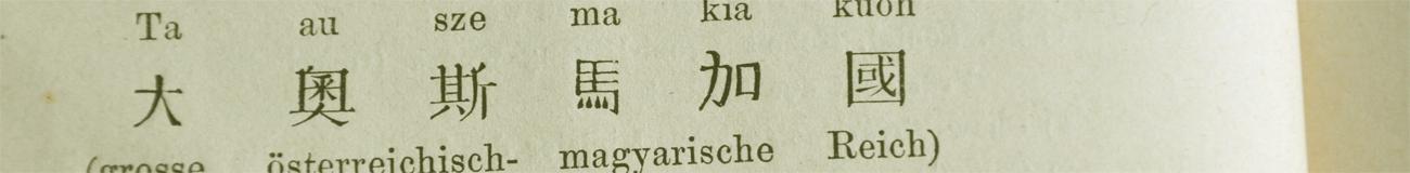 Eines der Bilder aus dem Header der Bibliotheca Sinica 2.0