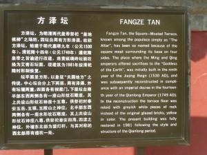 Altar of Earth, Beijing