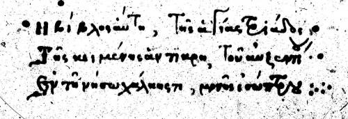 Note de possession du manuscrit Hagia Trias 60, f. 208v