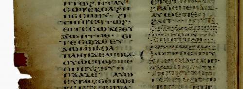 Ifao Copte 2 f. 114v (détail d'un feuillet avec signet)
