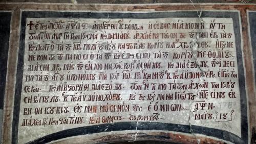 Vithkuq, Église des Saints Cosmas et Damien (inscription dédicatoire) © Didier Lafleur