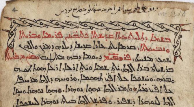 Nouvelle parution: Les manuscrits syriaques de parchemin du Sinaï et leurs 'membra disjecta'