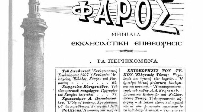 Liens vers des revues grecques en ligne