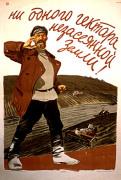 efanov-1931