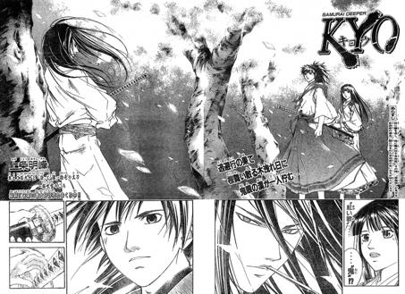 La rencontre entre Kyo, Kyoshiro et Sakuya sous un cerisier en fleur Source : Akimine Kamijyo, 2004, Samurai Deeper Kyo, chapitre 293 « Le yin et le yang. Le 11e grand sabre : quand les fleurs de cerisier éclosent », tome 37.