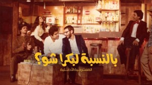 belnesbeh-la-bokra-chou-ziad-el-rahbani-play-movie