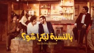 belnesbeh-la-bokra-chou-ziad-el-rahbani-play-movie