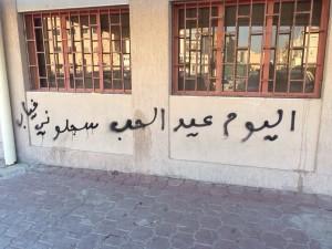Fête de l'amour : marquez-moi absent ! (mur d'école en Arabie saoudite)