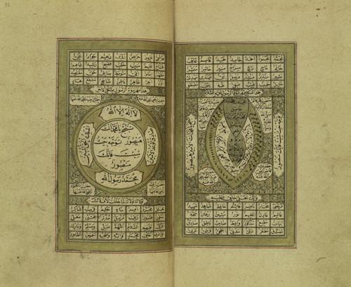 Le «sceau de la prophétie» d'après un livre de prières illustré turc