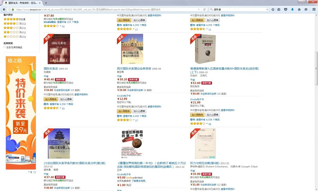 screenshot-amazon-cn_chinese-ir-and-ir-in-chinese-1