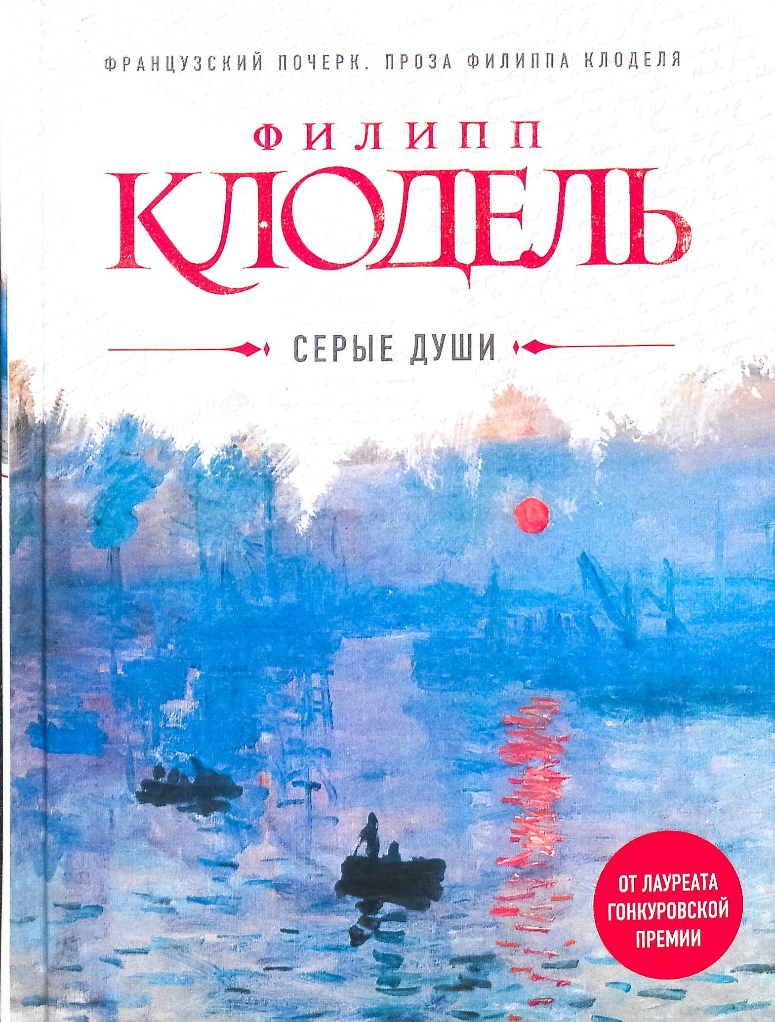 Couverture des Ames grises de Philippe Claudel édition russe