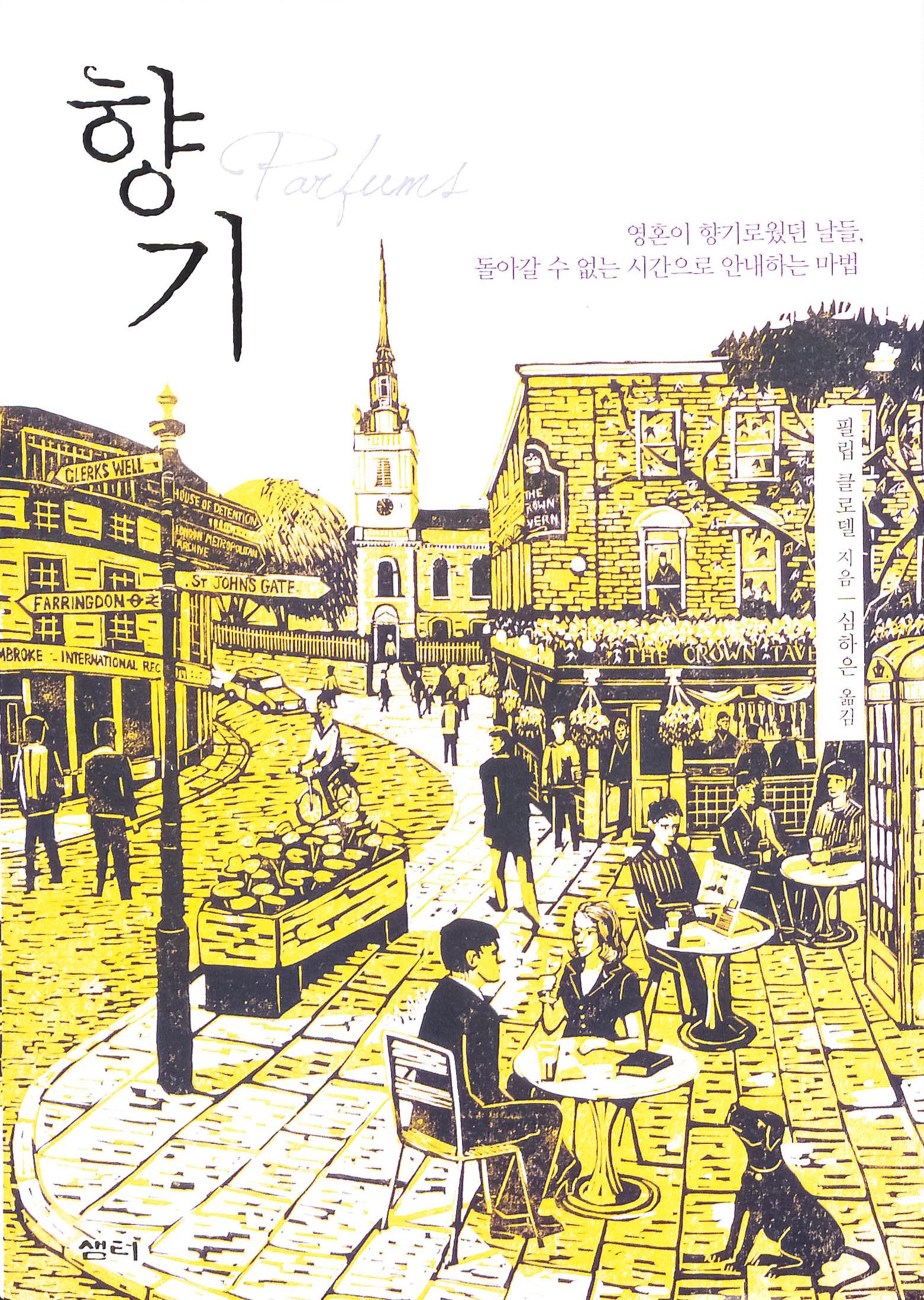Couverture des Parfums de Philippe Claudel édition coréenne