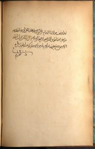 Dédicace manuscrite de donation pieuse (waqf) au profit des étudiants sur la page de garde