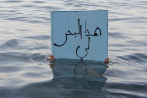This Sea is Mine  © Houssam Mchaimech