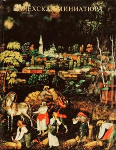 Couverture de Палехская миниатюра
