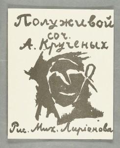 Première de couverture du livre d'Alexeï Kroutchonykh Полуживой/Poluživoj, 1913