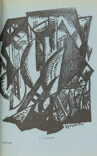 Reproduction d'un dessin d'Olga Rozanova extrait du recueil Стрелец/Strelec (1915