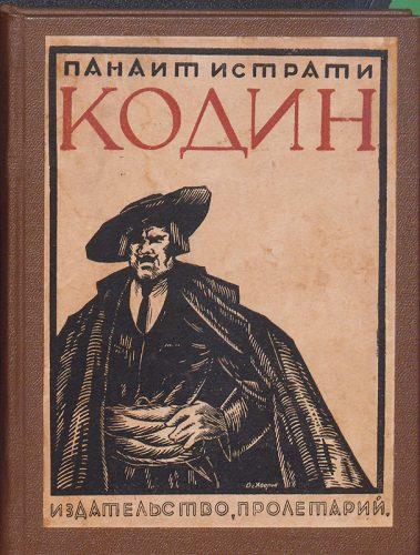 Reproduction de la première de couverture de l'édition russe de Codine de 1925, Izdatelstvo Proletarij / Издательство Пролетарий