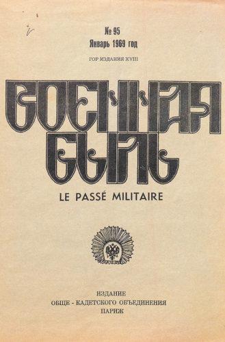 Couverture avec le blason impérial de la revue Военная Быль [Le passé militaire]. Numéro 95. Union des cadets : Paris, 1969
