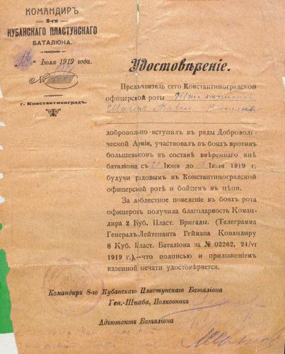 Certificat du lieutenant-général Alexandre Gueïman