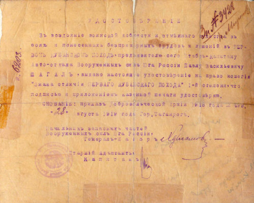 Certificat pour la distinction de la première campagne du Kouban signé par le lieutenant-général Alexandre Pavlovitch Koutiepov
