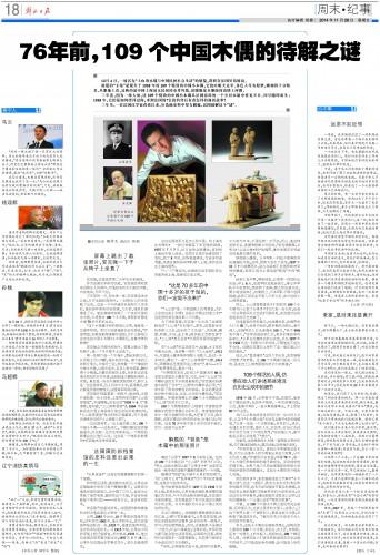 109中国木偶的待解之谜
