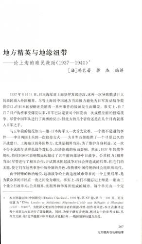 地方精英与地缘纽带_上海学_第二辑_PDF