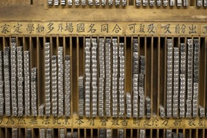 metal type for Chinese characters used for Japanese