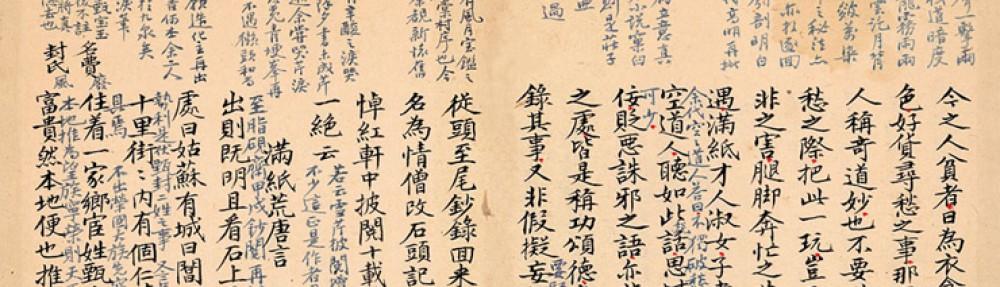 Littératures d'Asie et traduction