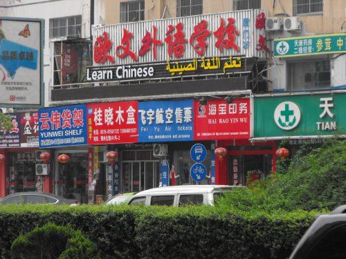 Une école de cours de chinois © Pliez, 2012