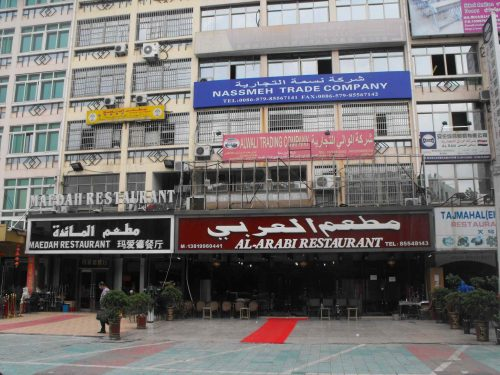 Restaurant Maedah, le premier restaurant égyptien implanté à Yiwu © Pliez, 2009