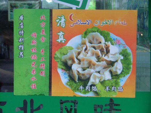 """""""Nourriture pour les Frères de l'Islam"""" (en arabe) & """"Viandes de boeuf et d'agneau"""" (en chinois) dans un restaurant chinois © Pliez, 2006"""