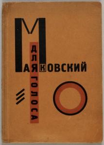 Valdimir Maïakowski, El Lissitzky, 1923