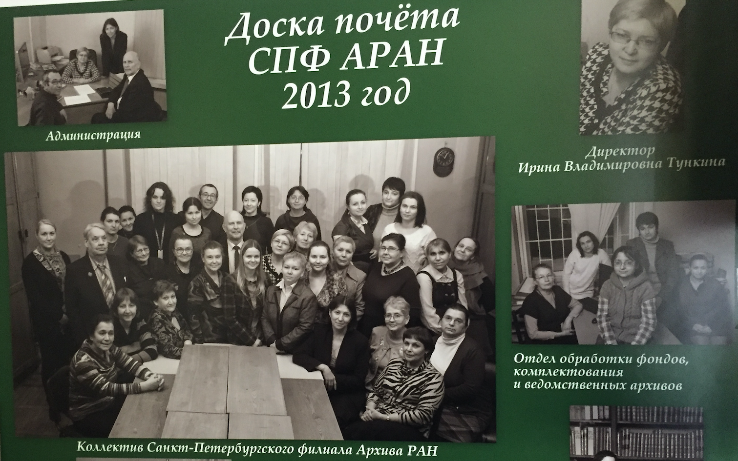 Image 5. Staff and directory of the Archive of the Saint Petersburg Academy of Sciences. © Yann Potin