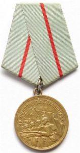 Sowjetische Auszeichnung, Foto: CC BY-SA 2.5