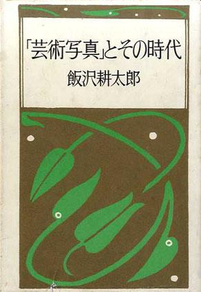 Kōtarō Iizawa, 『「芸術写真」とその時代』 (A l'ère de la Photographie d'Art), éd. Chikuma Shobō, Tokyo, 1986