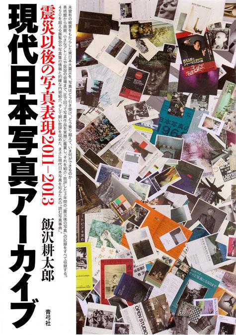 Kōtarō Iizawa, 『現代日本写真アーカイブ:震災以後の写真表現2011―2013』 (Archives de la photographie japonaise contemporaine : après le tremblement de terre), éd. Seikyūsha, Tokyo, 2015