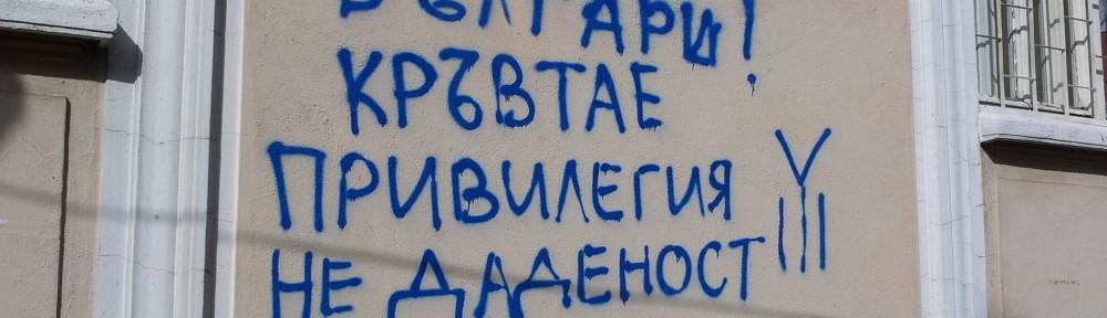 TRAVAIL FORCÉ ET CONTRÔLE DES NAISSANCES DANS LA CONCEPTION DU PIRE ?  PERSPECTIVES DE RÉPRESSION POLITIQUE DES ROMS EN BULGARIE.