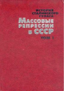 Istoria Stalinskogo Gulaga ( Histoire du Goulag stalinien), 7 vol, Moskva, Rosspen, 2004.