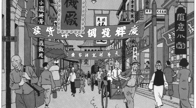 Die Suche im Comic II: Le lotus bleu von Hergé