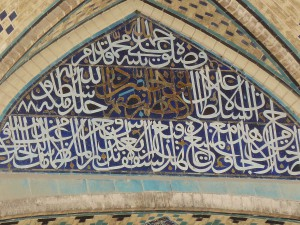 Inscription Uzun Hasan Isfahan