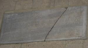 Inscription Hamza Bey