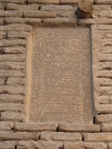 Inscription Uzun Hasan Ushturjan