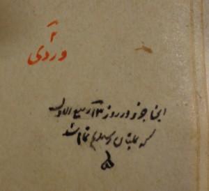 Fig. 7 : SP 1156, f. 20v, date de la copie du cahier