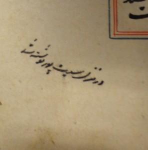 Fig. 9 : f. 28, Seetpur