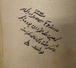 Fig.10 : f. 37, Bāksar, le 26 Rabi' I 1034