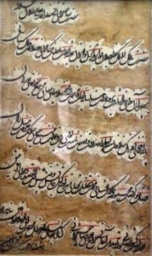 Une calligraphie en ta'liq de la main de l'empereur Awrangzêb, de la collection conservée au Fort Rouge à Delhi